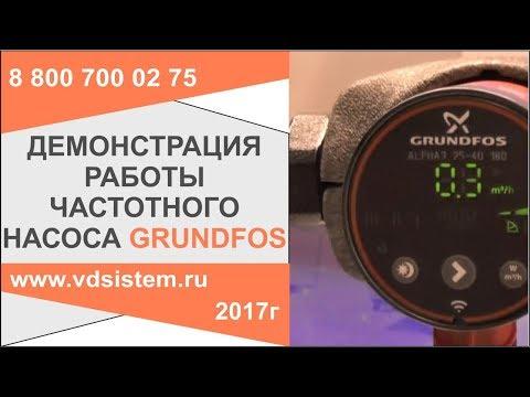 Демонстрация работы экономичного частотного насоса Grundfos от Www.vdsistem.ru