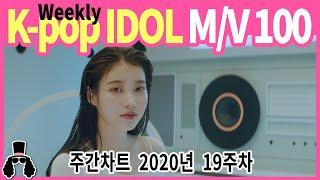 [주간차트 2020년 19주차] 금주의 KPOP 아이돌 뮤직비디오 순위 100 - 2020년 5월 10일 ★…