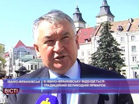 В Івано-Франківську відбудеться традиційний великодній ярмарок