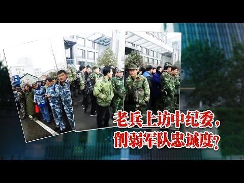焦点对话:老兵上访中纪委,挑战军队忠诚度?