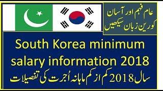 South Korea  minimum sallary info 2018 urdu/hindi #6