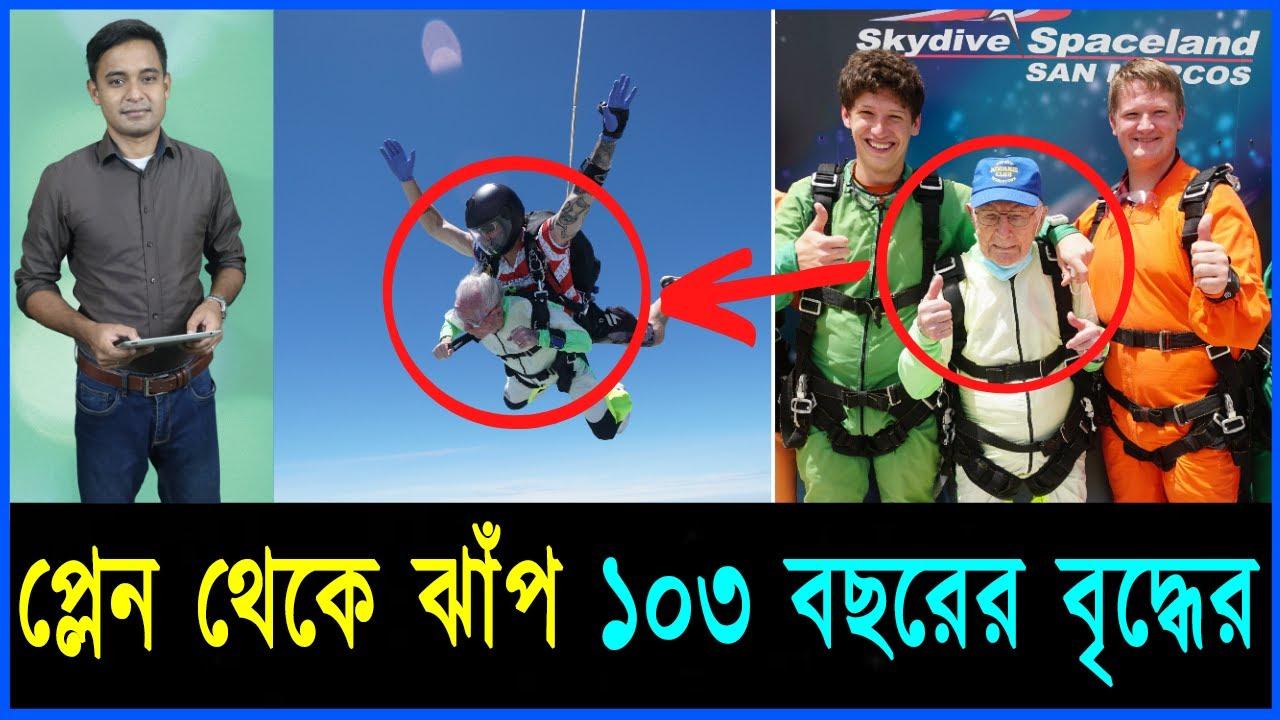 Download প্লেন থেকে ঝাঁপ ১০৩ বছরের বৃদ্ধের | Mojar khobor | মজার খবর | The 103-year-old jumped from the plane