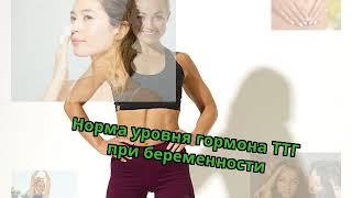 видео ТТГ при беременности