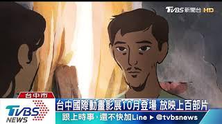 台中國際動畫影展10月登場 放映上百部片