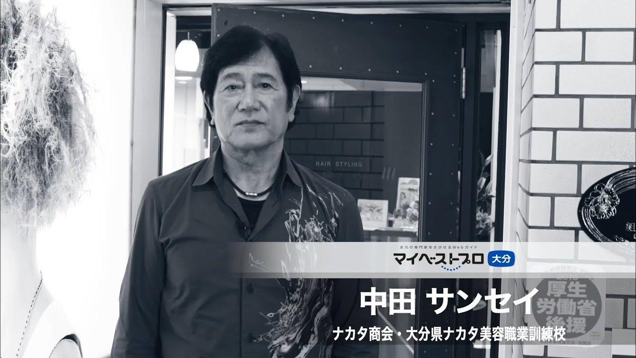 中田サンセイプロ