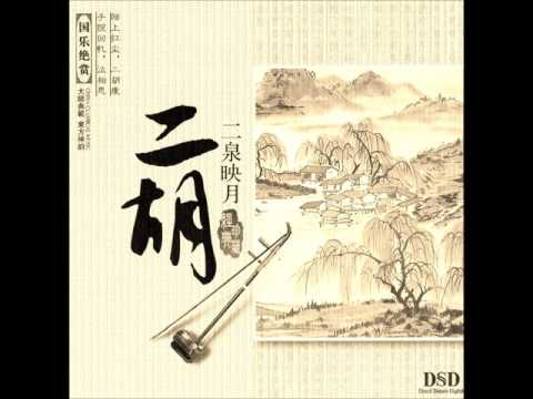 1 hour long Chinese Classical Music -  performed by Erhu