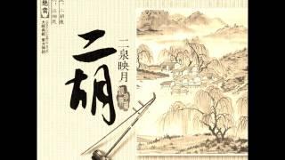 ... 中国古典音乐 - 二胡song # 1 空山鸟语 kōng shān niǎo yǔ song 2 二泉映月 èr quán yìng yuè 3 赛马 sài