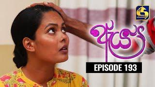 Aeya Episode 193 || ''ඇය '' || 11th October 2020 Thumbnail