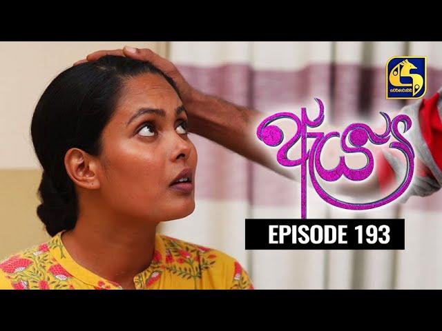 Aeya Episode 193    ''ඇය ''    11th October 2020