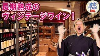 ワインのある楽しい生活をご紹介!日本を代表するワイン専門店!!(3/3)