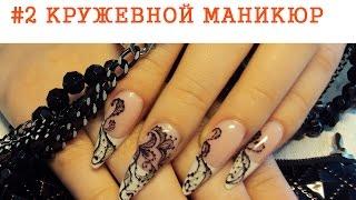 Маникюр кружева, кружевной дизайн ногтей(Идеи для создания кружевного маникюра, дизайна ногтей в домашних условиях., 2015-08-27T06:20:46.000Z)