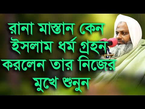 Samsul Haq Josori রানা মাস্তান কেন ইসলাম ধর্ম গ্রহন করলেন তার নিজের মুখে শুনুন