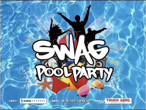 SWAG Pool ParTy | 有文化 | SnooBy丁家鈞 | Chiara 水仙 | ParTy Dance | Zumba |