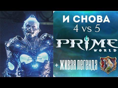 видео: Интересный бой 4 на 5. prime world - фриз в разум.