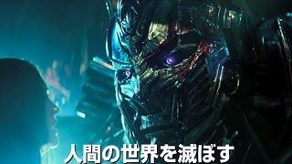 映画『トランスフォーマー/最後の騎士王』第3弾予告編