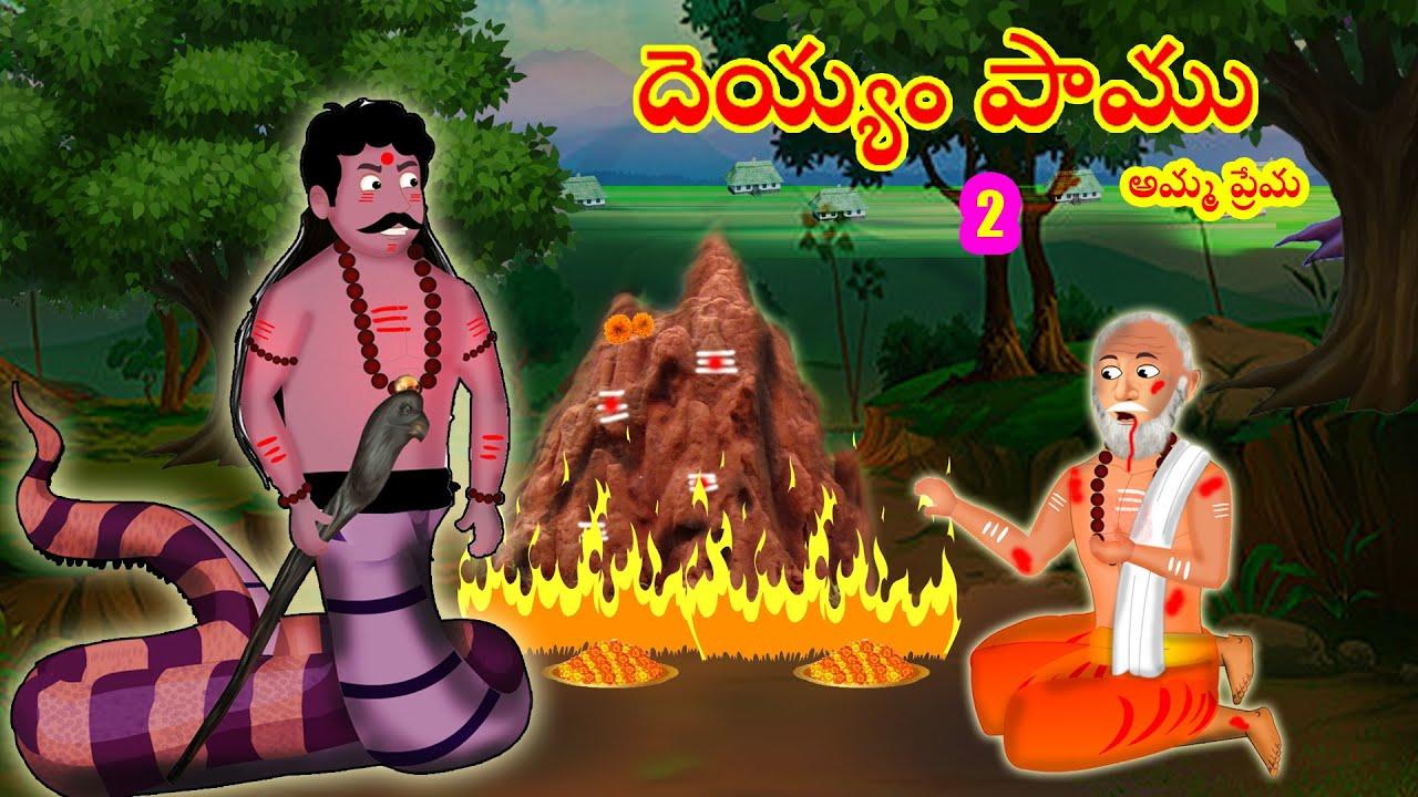 దెయ్యం పాము -అమ్మ ప్రేమ   | Deyyam pāmu -2 | Stories in Telugu | Horror Stories | Fairy Stories