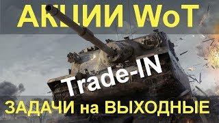 НОВОСТИ WoT: Trade-in, Механика 2х стволов. Задачи на выходные.