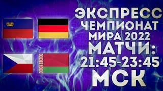 Лихтенштейн Германия прогноз Чехия Беларусь прогноз Надёжный Экспресс