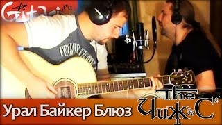 Урал Байкер Блюз - ЧИЖ и Ко / Как играть на гитаре (2 партии)? Аккорды, табы - Гитарин
