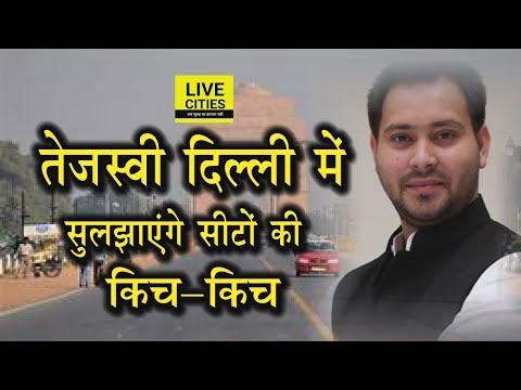 Lok Sabha Election: Tejashwi Yadav Patna नहीं Delhi में Mahagathbandhan Candidate करेंगे Final