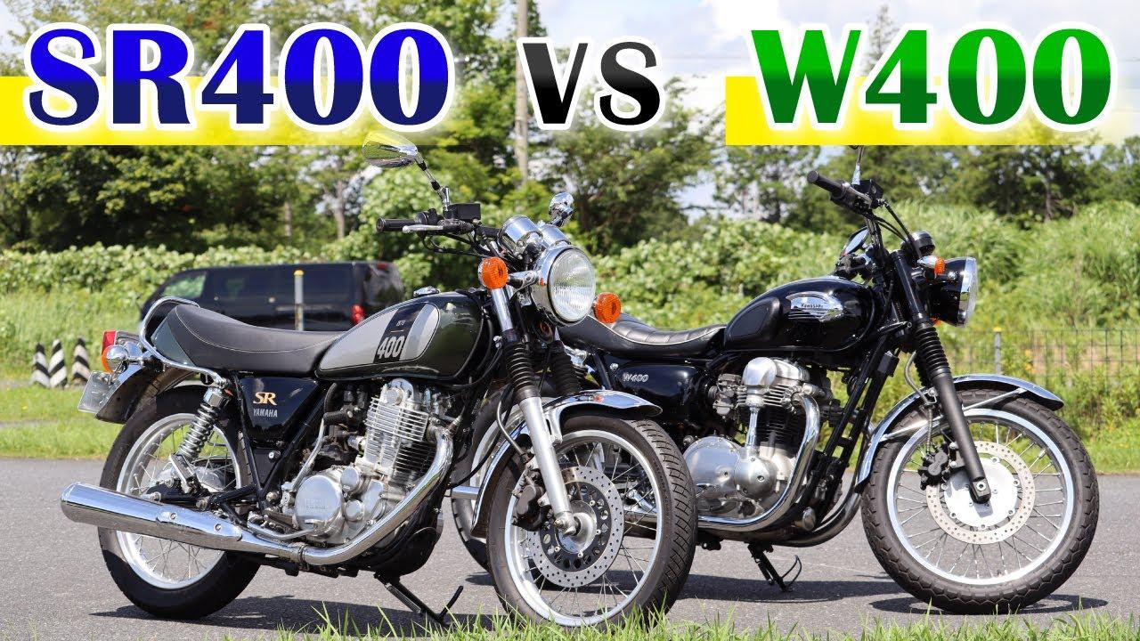 【400ccネオクラッシック対決 試乗インプレ】バイク王TV ~W400・SR400~