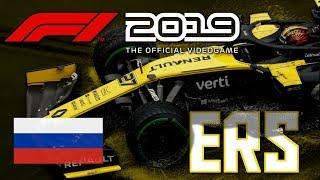 F1 2019 | ERS GP Rosjii (F4) #15