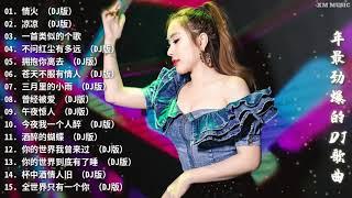 Chinese DJ Remix 2020 - Những Bản Nhạc Dance Trung Quốc Hay Nhất - Nhạc Sàn Trung Quốc 2020 #6