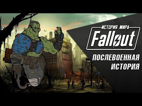 Послевоенная История Fallout