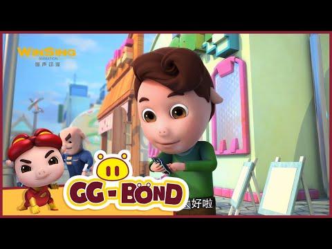 GG Bond - Agent G 《猪猪侠之超星萌宠》EP32