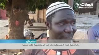 غامبيا: دول أفريقية تمهل الرئيس جامع حتى ظهر اليوم للتنحي أو خلعه عسكريا