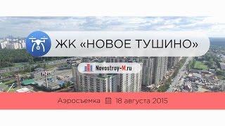 ЖК «Новое Тушино» — съёмка с воздуха(, 2015-10-26T09:07:31.000Z)