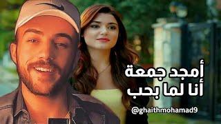 أمجد جمعة - أنا لما بحب مع الكلمات (official lyrics video)
