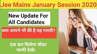 Jee Mains New Update 2020|| jee Mains Application form correction 2020|| Jee Mains 2020