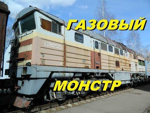ГАЗОВЫЙ МОНСТР. Экслюзивный обзор тепловоза 2ТЭ116Г. // The Gas Monster.