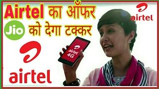 airtel 4g free 28 gb data    reliance jio क टक कर क ल ए airtel न द य unlimited 4g internet