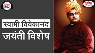 Relevance Of Swami Vivekananda thoughts in present time  - Audio Article