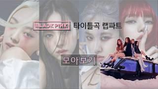 블랙핑크(BLACKPINK) 타이틀곡 랩파트 모음/가사