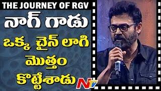 Victory Venkatesh Super Speech @ Shiva To Vangaveeti || The Journey of RGV || Nagarjuna