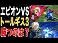 【ガンダムW】「エピオン」対「トールギス3」勝つのはどっちだ!?徹底討論!