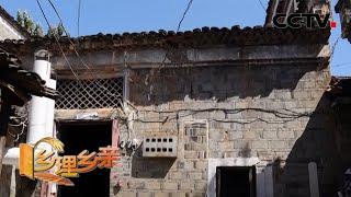 《乡理乡亲》 20200308 祖屋的拆迁款要怎么分|CCTV农业