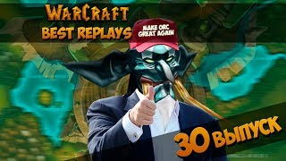 WarCraft 3 Best Replays 30 Выпуск (MAKE ORC GREAT AGAIN)