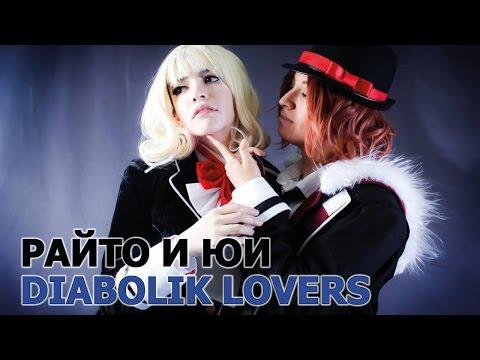 Косплей Райто и Юи - Дьявольские возлюбленные | Diabolik Lovers