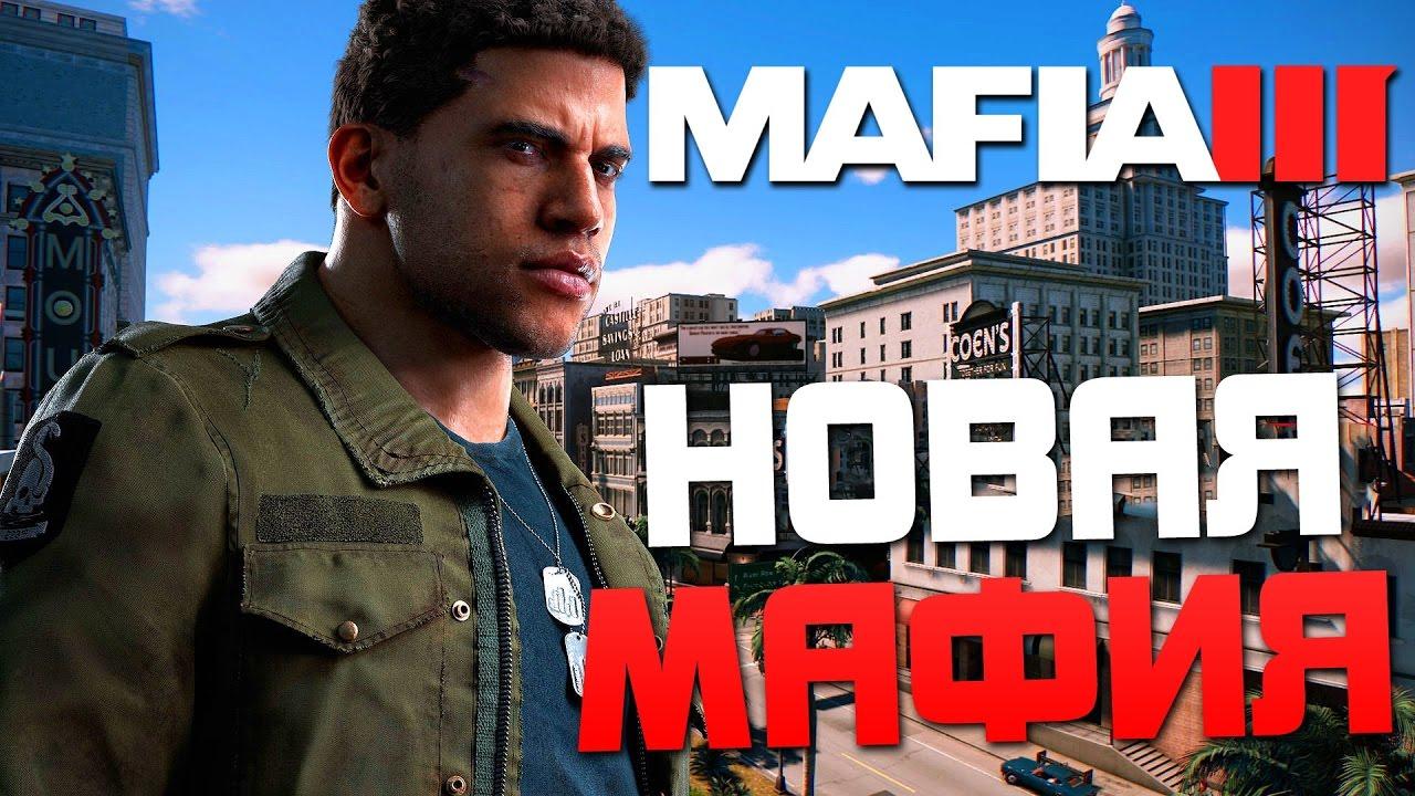 Видео mafia 3 прохождение