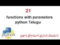 A Functions with Parameters Python Telugu | Parameters in Python | VLR  Training Class 21