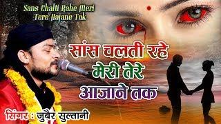 New Sad Ghazal 2019 | Saans Chalti Rahe Meri | Zubair Sultani Ghazal | दर्द भरी ग़ज़ल