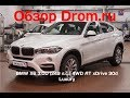 BMW X6 2017 3.0D (249 ?.?.) 4WD AT xDrive 30d Luxury - ??????????