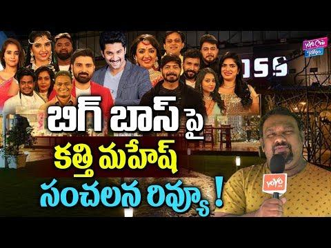Kathi Mahesh Review On Big Boss 2 Telugu | Nani | Tollywood | Movie Updates | YOYO Cine Talkies