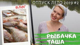 ВЛОГ. Рыбачка Таша. Рыбалка - женское дело! Озеро Богатое Лиски.