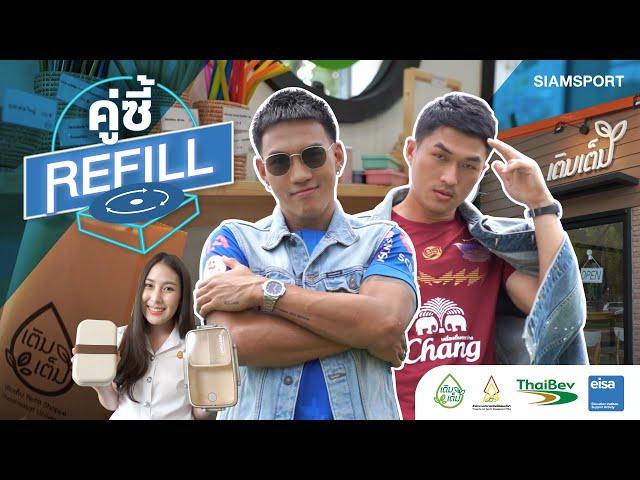 แร็ปเปอร์หน้าใหม่สังกัด ThaiBev x Refill Shoppe & eisa อาสาพาทัวร์ 'เติมเต็ม' ร้านขายของชำไอเดียล้ำ