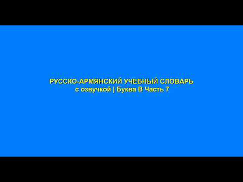 РУССКО-АРМЯНСКИЙ УЧЕБНЫЙ СЛОВАРЬ с озвучкой | Буква В Часть 7